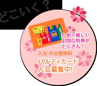 入会・年会費無料 パルティカード入会募集中!
